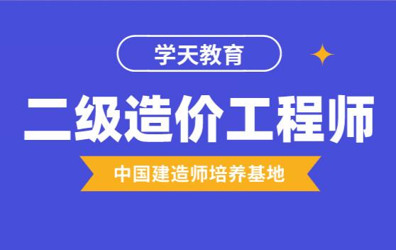 上海虹口学天二级造价工程师培训