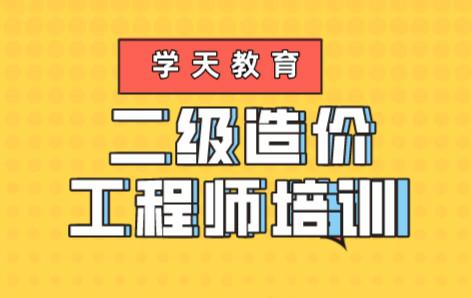 重庆江北学天二级造价工程师培训