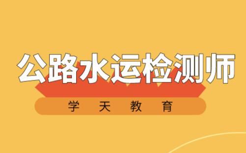 杭州學天公路水運檢測師培訓