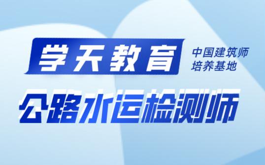 天津河東學天公路水運檢測師培訓