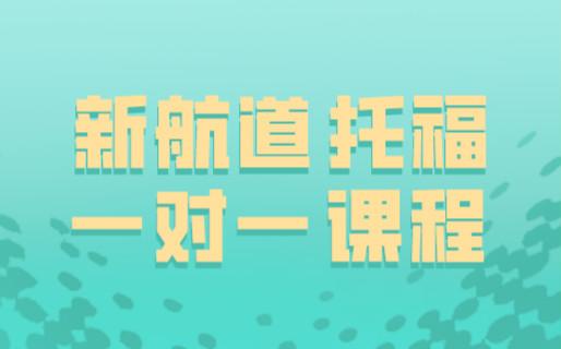 杭州下沙新航道托福一对一培训课程
