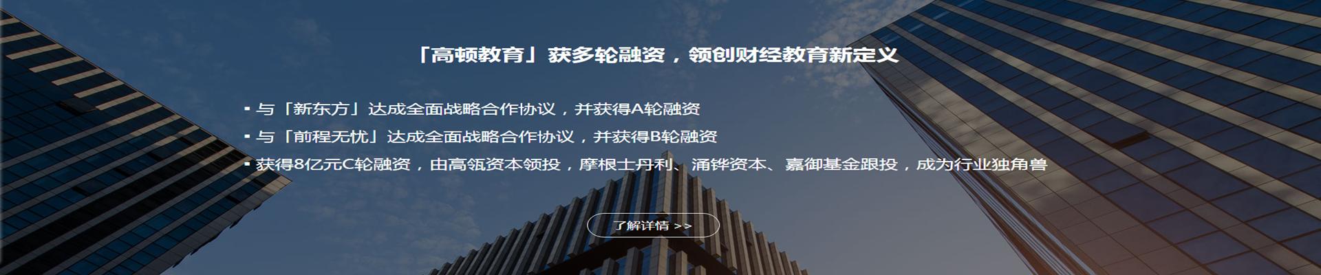 北京高顿财经朝阳校区