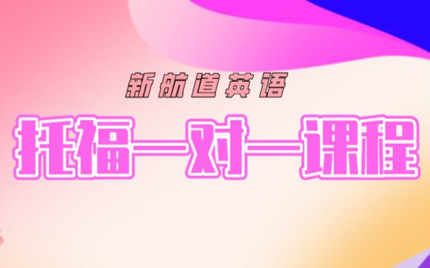 武汉徐东新航道托福一对一培训