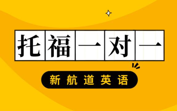 武汉汉阳新航道托福一对一培训