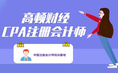 天津高顿财经CPA注册会计师培训