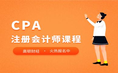 济南高顿财经CPA注册会计师培训