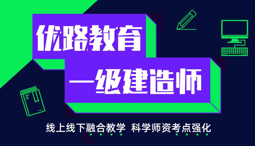 广州优路一级建造师培训