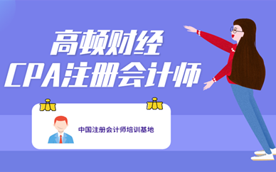 南宁高顿财经CPA注册会计师培训