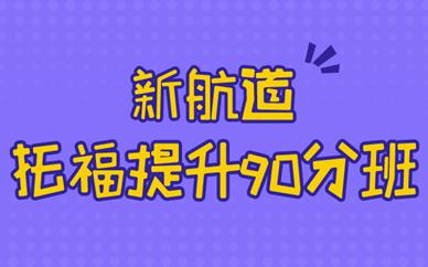 邯郸嘉华新航道托福提升90分班