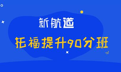 青岛腾飞学院新航道托福提升90分班