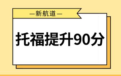 杭州建银新航道托福提升90分班