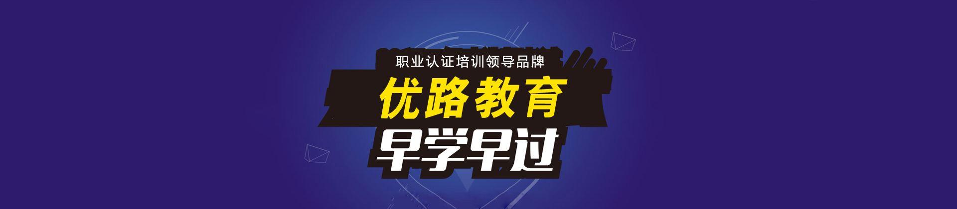 广东珠海优路教育培训学校