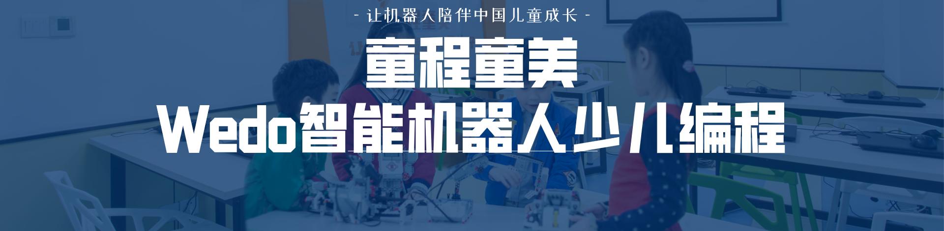 北京亚运村童程童美少儿编程培训