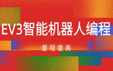 济南连城广场童程童美EV3机器人编程