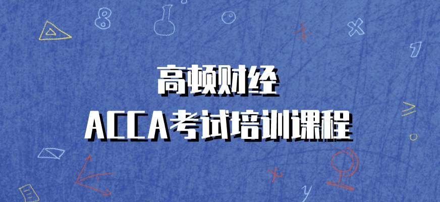 上海虹口高顿财经ACCA培训课程