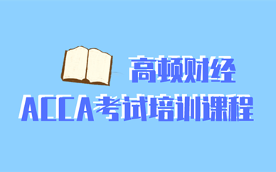 珠海高顿财经ACCA培训课程