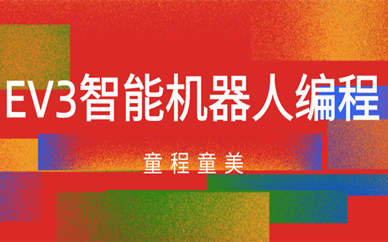 上海莘庄童程童美EV3机器人编程