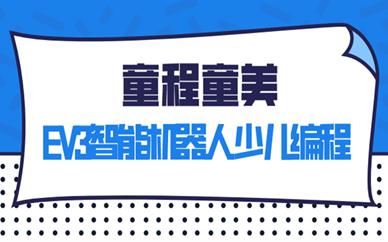 哈尔滨南岗童程童美EV3机器人编程