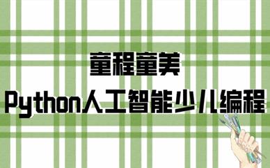 青岛人民路童程童美Python人工智能编程