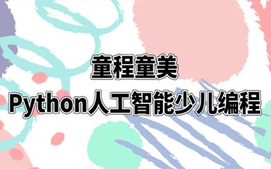 青岛黄岛童程童美Python人工智能编程
