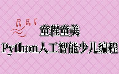 青岛香港中路童程童美Python人工智能编程