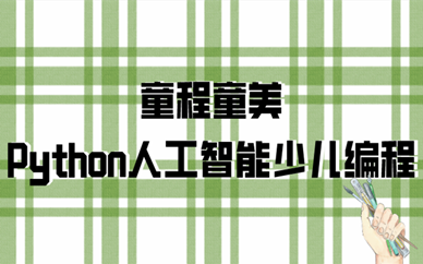上海松江新城童程童美Python人工智能编程