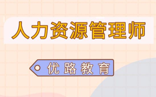 天津塘沽优路人力资源管理师培训