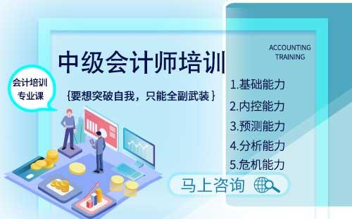 上海徐汇中级会计师培训费多少钱?
