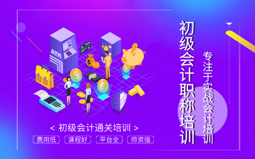 广州2020初级会计师考试报名时间及流程(最新发布)