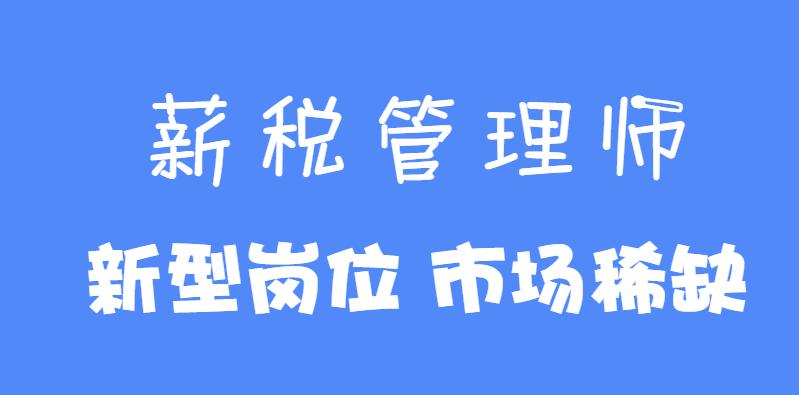 天津塘沽薪税管理师培训