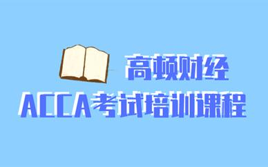 上海徐汇高顿ACCA培训班价格
