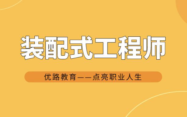 杭州优路装配式工程师培训