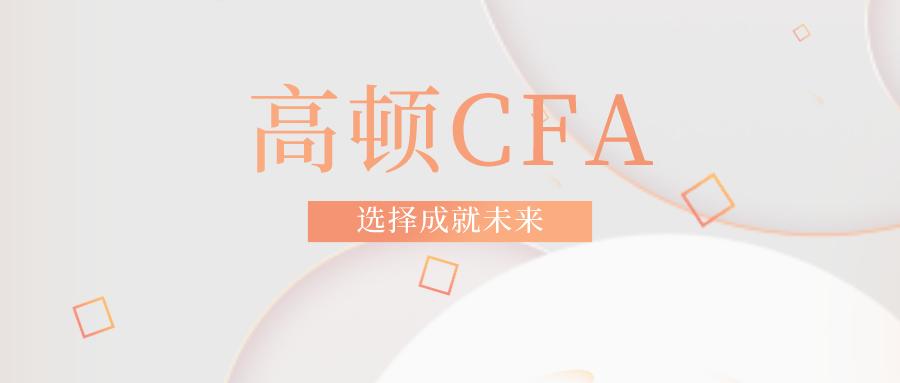 南昌蛟桥区CFA培训课怎么样?