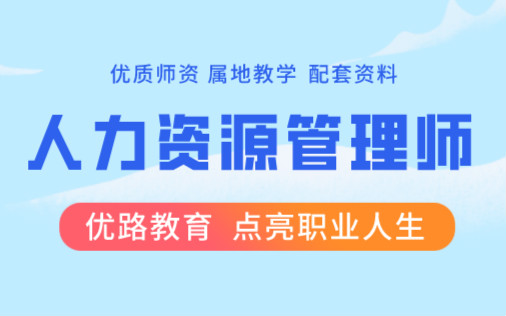 蚌埠优路人力资源管理师培训