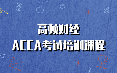 郑州金水高顿ACCA培训网课怎么样
