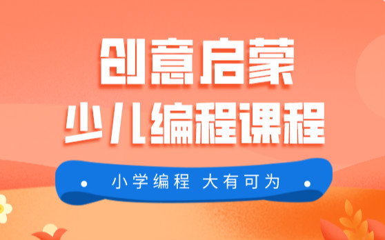 济南连城广场童程童美少儿编程培训机构电话