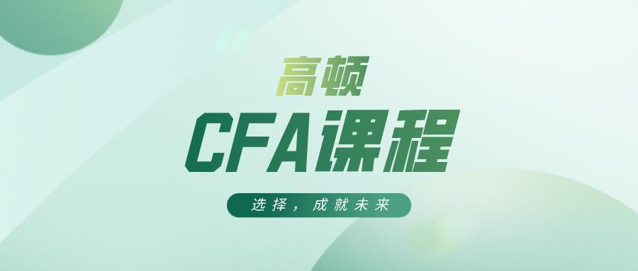 南昌蛟桥区CFA培训班优势