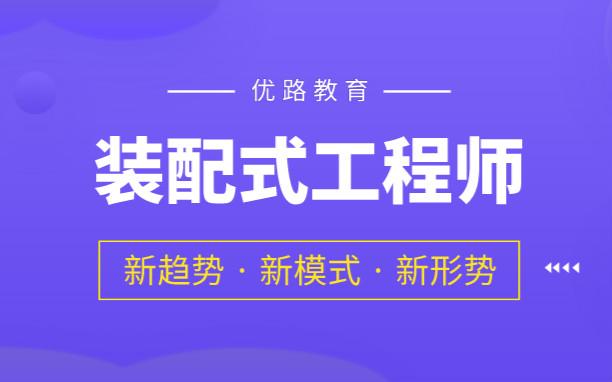 南昌优路装配式工程师培训
