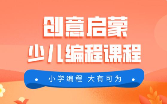 青岛香港中路童程童美少儿编程培训机构电话