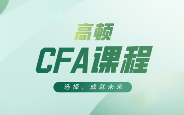 济南高顿财经CFA培训课程