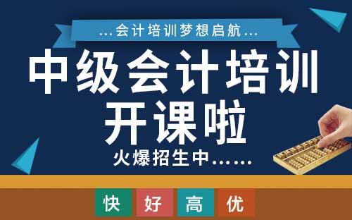 南京江宁优路中级会计师培训班怎么样