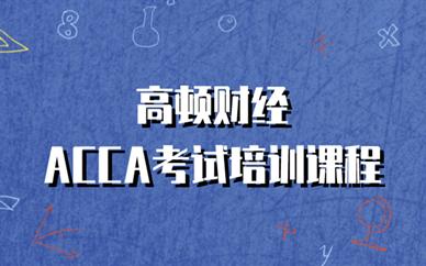深圳高顿ACCA培训班价格