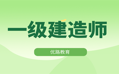 重庆万州哪家一级建造师培训机构好