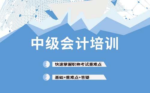九江2020年中级会计师报名费多少钱