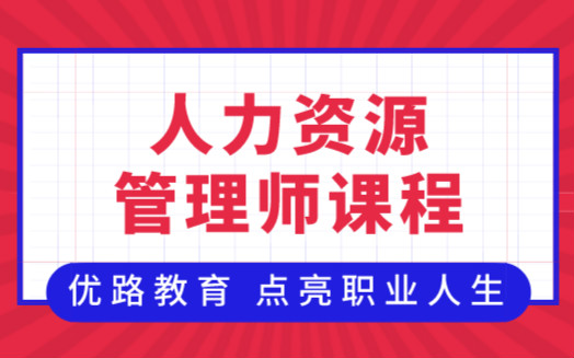 莆田优路人力资源管理师培训