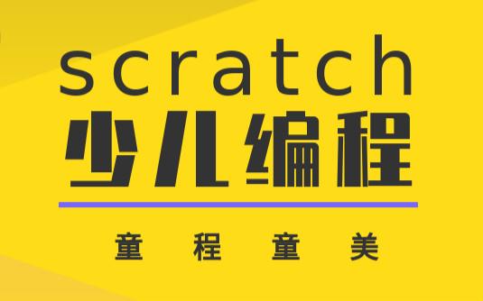 北京天通苑童程童美scratch少儿编程
