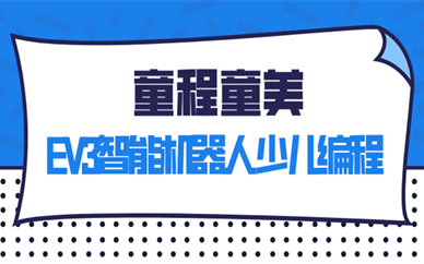 广州珠江新城童程童美乐高机器人怎么样