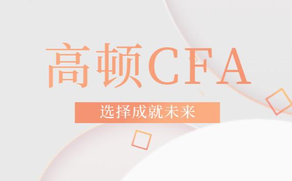 南宁高顿财经CFA培训课程