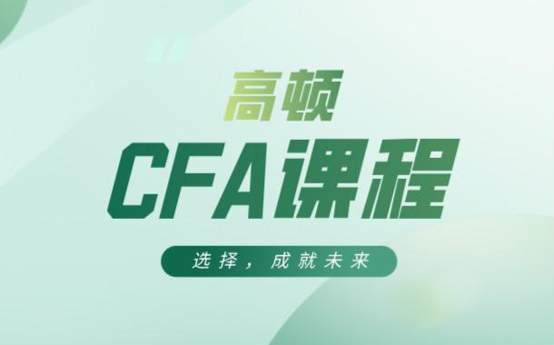 广州大学城高顿财经CFA培训课程