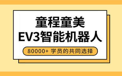 深圳龙岗童程童美机器人培训机构电话